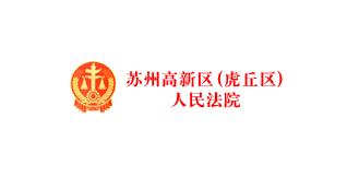 苏州高新区(虎丘区)人民法院