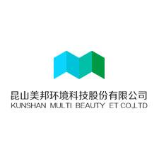 昆山美邦环境科技股份有限公司