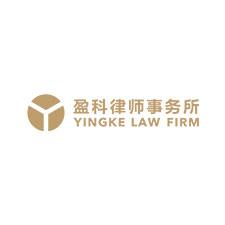 北京盈科(上海)律师事务所
