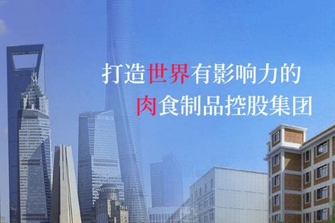 上海梅林正广和股份有限公司