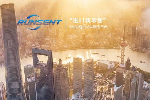 """上海润衡""""进口我帮您""""服务平台"""