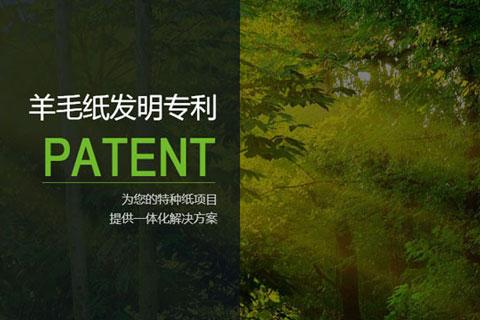上海汉伦特种纤维材料有限公司