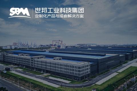上海世邦机器有限公司
