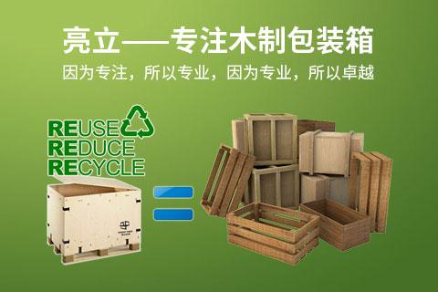 上海亮立包装技术有限公司
